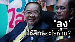 Wake Up Thailand - 'ลุง' มีสิทธิอะไร ไม่ให้จัด 'วิ่งไล่-เดินเชียร์ลุง' ?