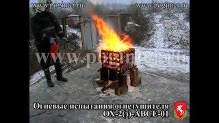 Сертификационные испытания хладонового огнетушителя ОХ-2(з)-АВСЕ-01 на категорию А