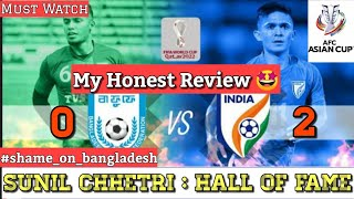 Huge Win For India 🤩   India vs Bangladesh   FIFA World Cup Qualifiers   My Review 🔥