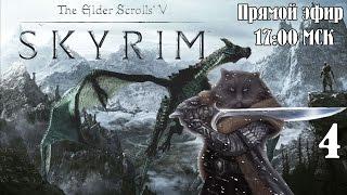 Кошачья жизнь в Скайриме  Прямой эфир  The Elder Scrolls V Skyrim SE  4