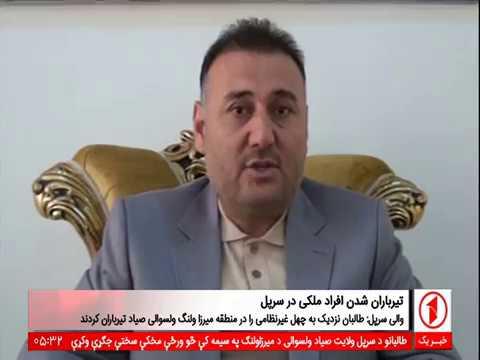 Afghanistan Dari News 06.08.2017 خبرهای افغانستان
