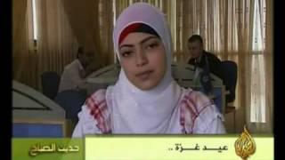 الناطقة باسم اطفال غزة تفتش عن فرحة العيد(1) young journalist club