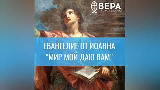"""Евангелие от Иоанна (XIV:27-XV:7). """"Мир Мой даю вам"""". Комментирует епископ Феоктист."""