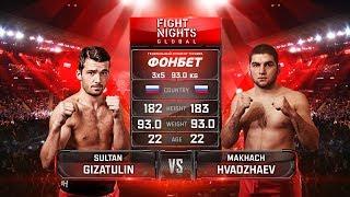 Султан Гизатулин vs. Махач Хваджаев / Sultan Gizatulin vs. Makhach Hvadzhaev