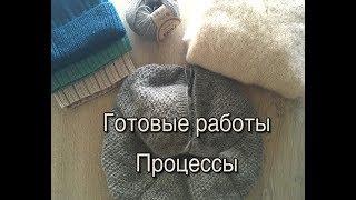 Готовые работы/Осень 2018/Процессы вязания/Марафон