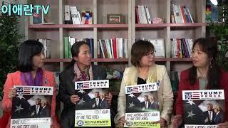 [이애란TV] 미녀들의 수다 - 일본 사람, 한국에 관심 많아요
