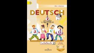 Часть 2 Раздел I Урок 3 стр 11 15_Немецкий язык 2 класс Учебник Deutsch 2 И Л Бим Л И Рыжова