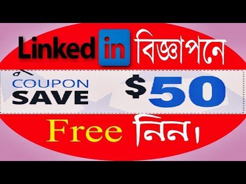 How To Apply Free 50 Dollar Coupon on Linkedin Bangla Tutorial [Part-2]