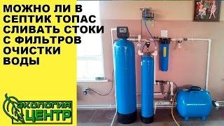 Можно ли в септик Топас сливать стоки с фильтров очистки воды(В ролике