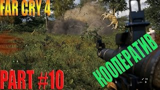 Far Cry 4 PC КООПЕРАТИВ ⇒ Part #10 ► НЕЗВІДАНІ МІСЦЯ ◄
