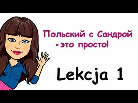 Польский с Сандрой. Урок 1