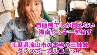 『三姉妹の部屋』#48 / 湘南クッキー美味しいよ! ご当地アイドル(流山...