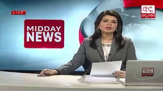 Ada Derana Lunch Time News Bulletin 12.30 pm - 2018.05.31