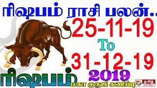 ரிஷப ராசி octoberr to December 2019 | rishaba Rasi Palangal 2019 | rishaba rasi palan | rasi palan