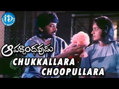 Aapadbandhavudu Movie    Chukkallara Choopullara Video Song    Chiranjeevi, Meenakshi Seshadri
