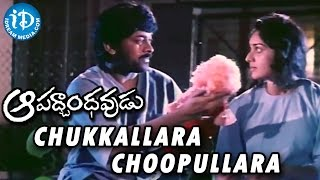 Aapadbandhavudu Movie , Chukkallara Choopullara Video Song , Chiranjeevi, Meenakshi Seshadri