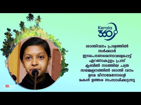 Uthara, Daughter Of Santhivanam Owner Meena Menon Speaking In The Press Meet