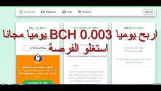 شرح موقع bchonline لتعدين البيتكوين كاش مجانا شبيه موقع btconline و ربح 300000 ساتوشي