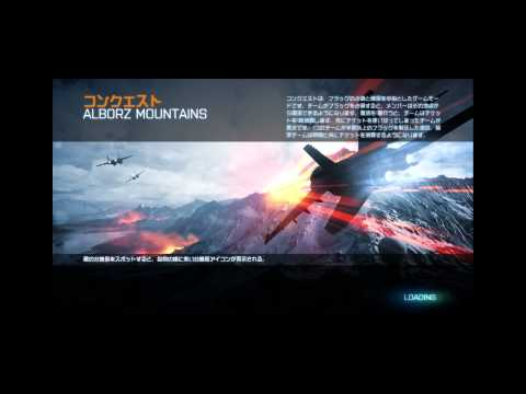 Alborz Mountainsロード画面【Battlefield 3 BGM】