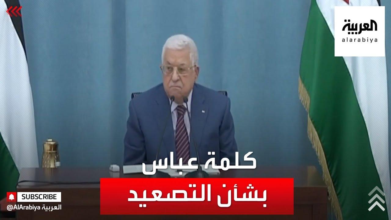 كلمة  الرئيس الفلسطيني محمود عباس بشأن التطورات في القدس وغزة  - نشر قبل 2 ساعة