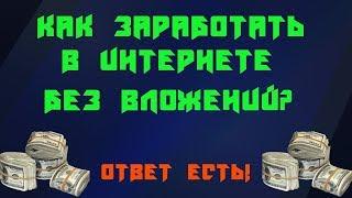 Зарабатывать в интернете 2000 рублей 500 $ за 2 дня