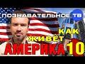 Как живёт Америка 10 (Познавательное ТВ, Нидас Ундровинас)