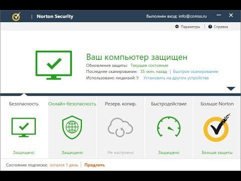 Тестирование Norton Security 22.16.3.21.