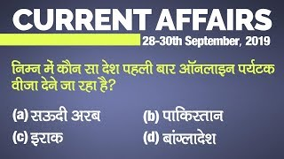 Current Affairs | 28-30 September 2019 | For IAS, Railway, SSC, Banking and Other Exams screenshot 4
