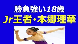 【YouTube フィギュアスケート 本郷】ロシア大会2014優勝 Jr王者・本郷...