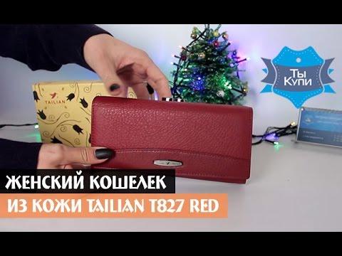 Видео Купить женский кошелек часы в подарок
