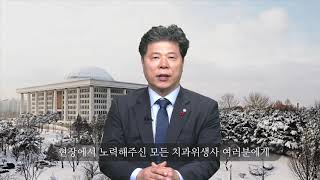 [대한치과위생사협회] 서영석 의원 신년사