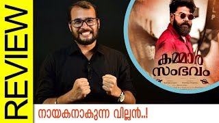 Kammara Sambhavam Malayalam Movie Review by Sudhish Payyanur   Monsoon Media
