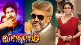 Viswasam First Look - Celebrities Review & Reaction | Nayanthara | Sivakarthikeyan | Anirudh | Arya