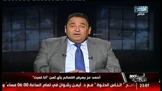 أحمد عز يعرض التصالح بأى ثمنأنا