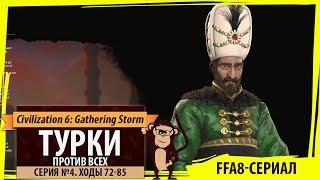 Оттоманы против всех! Серия №4: Какой я молодец! (Ходы 72-85). Civilization VI: Gathering Storm