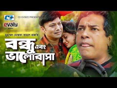 Bondhu Abong Valobasha | Mosharraf Karim | Srabonti | Bindu | Siddiqur Rahman | Bangla Natok