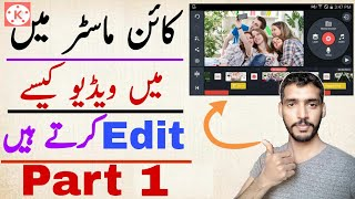 how to edit video with Kinemaster /Part 1/Urdu/QurbanTv