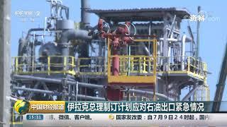 [中国财经报道]伊拉克总理制订计划应对石油出口紧急情况| CCTV财经
