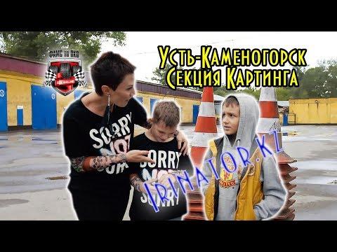 Секция картинга в Усть-Каменогорске для детей. Погнали!