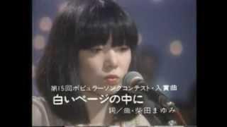 柴田あゆみ - 想い出の行方