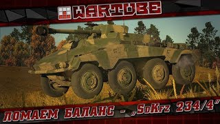 ЛОМАЕМ БАЛАНС - Sd.Kfz 234/4 | War Thunder