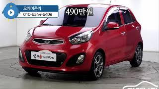 올뉴모닝 럭셔리/12년식/5만km/무사고/490만원