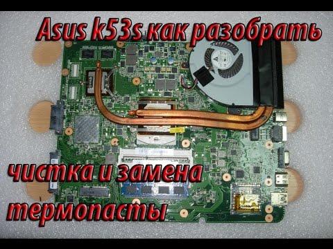 Разборка ноутбука asus k53т