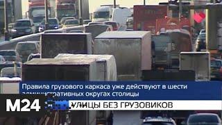 """""""Москва и мир"""": улицы без грузовиков и под водой - Москва 24"""