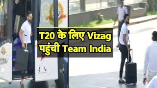TEAM INDIA ARRIVAL VISUALS: पहले T20 के लिए Vizag पहुंची Virat Kohli & Co. | Sports Tak