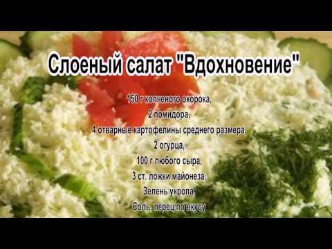 Салаты с майонезом рецепты фото.Слоеный салат Вдохновение
