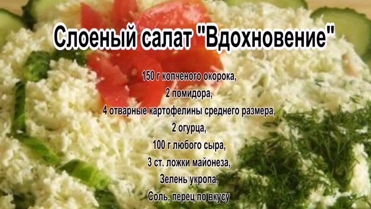 салаты с майонезом рецепты фото