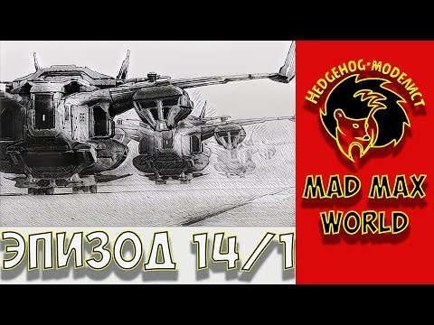Эпизод 14/1. Прилетит вдруг волшебник в голубом вертолете. Проект MMW. Стендовый моделизм