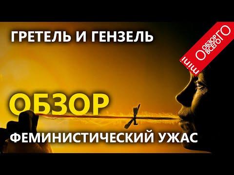 Обзор фильма Гретель и Гензель [С АКТРИСОЙ ИЗ ОНО]
