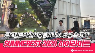 [EVENT] 롯데월드타워 최상층 비박&도심 속 차박 SUMMEREST 2020 하이라이트